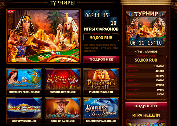 играть фараон казино