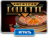 Roulette USA