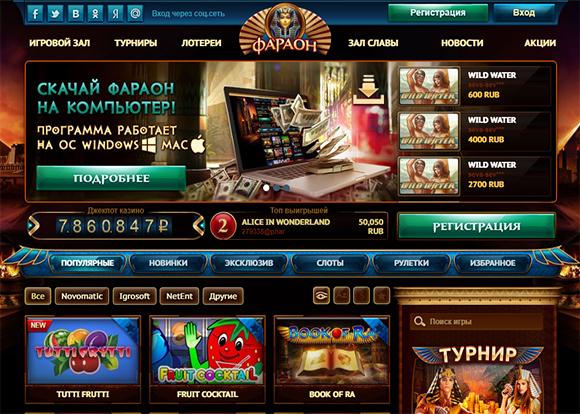 программа для игры в казино фараон