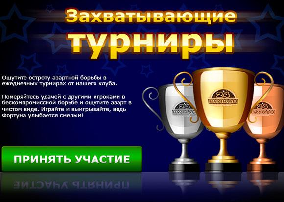 Казино вулкан 24 онлайн клуб игровых автоматов